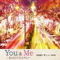 You & Me ~あの日にかえりたい 荒井由実トリビュート作品集