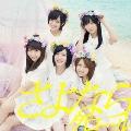 さよならクロール (通常盤/Type B) [CD+DVD]