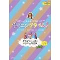 レイチェル・ママのサイニングタイム!どうぶついっぱいピクニックBOX サインを使って、親子で育むバイリンガル脳 [3DVD+CD]