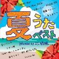 夏うたベスト Mixed by DJ瑞穂