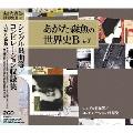 シングル/コンピレーション収録集