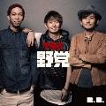 B.B. [CD+DVD]<初回生産限定盤>