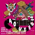 アジアン・カンフー・ジェネレーション・プレゼンツ ナノムゲン・コンピレーション2014