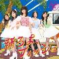踊ろよ、フィッシュ [CD+DVD]<初回生産限定盤>