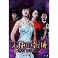 天使の報酬 ~愛と野望の果てに~ DVD-BOX4