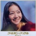 ゴールデン★アイドル 麻丘めぐみ<初回生産限定盤>
