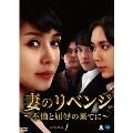 妻のリベンジ ~不倫と屈辱の果てに~ DVD-BOX1