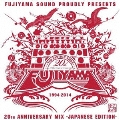20th Anniversary Mix -Japanese Edition-