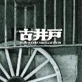 ゴールデン☆ベスト 古井戸 ~ELEC YEARS RECOLLECTION~<期間生産限定盤>