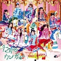 12月のカンガルー (初回盤 Type-A) [CD+DVD]