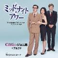 ミッドナイト・アワー~Yokohama Fall in love~ デュエットバージョン/粉雪のエピローグ