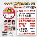テイチクDVDカラオケ スーパー10 W (488)