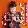 いのちの人/望郷はぐれ鳥 [CD+DVD]