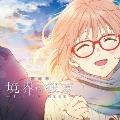 「会いたかった空」 アニメ盤