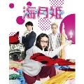 海月姫 [Blu-ray Disc+DVD]