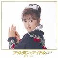 【ワケあり特価】ゴールデン★アイドル Deluxe 国生さゆり [Blu-spec CD2+DVD]<完全生産限定盤>
