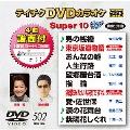テイチクDVDカラオケ スーパー10 W (502)