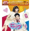 ビッグ~愛は奇跡<ミラクル>~ DVD-BOX1<期間限定スペシャルプライス版>