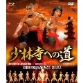 少林寺への道 HDマスター版 blu-ray&DVD BOX [Blu-ray Disc+DVD]