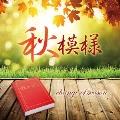 秋模様~change of season
