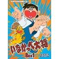 いなかっぺ大将 HDリマスター DVD-BOX BOX1