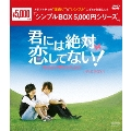 君には絶対恋してない!~Down with Love DVD-BOX1