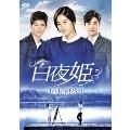 白夜姫 DVD-BOX1