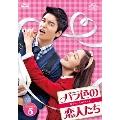 バラ色の恋人たち DVD-SET5