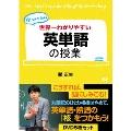関先生が教える 世界一わかりやすい英単語の授業