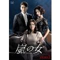 嵐の女 DVD-BOX3