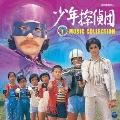 少年探偵団(BD7) ミュージック・コレクション