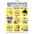 ミニオンズ 9ミニ・ムービー・コレクション DVD
