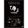 ROOT FIVE STORYLIVE TOUR 2016 『序~舞闘絵巻~』 [3DVD+カラーブックレット]<初回生産限定版>