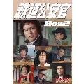 鉄道公安官 DVD-BOX2 デジタルリマスター版