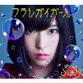 フラレガイガール [CD+DVD]<初回生産限定盤A>