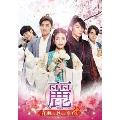 麗<レイ>~花萌ゆる8人の皇子たち~ Blu-ray SET1 [3Blu-ray Disc+DVD]