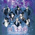 四季彩-shikisai- (MUSIC VIDEO COLLECTION) [CD+DVD+スマプラ付]<初回生産限定盤/Type-A>