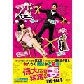 偉大なる糟糠の妻 DVD-BOX5