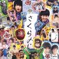 さくら〆じ [CD+DVD]<初回限定盤>