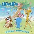 TVアニメ ぼのぼの オリジナル・サウンドトラック
