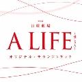 TBS系 日曜劇場 A LIFE~愛しき人~ オリジナル・サウンドトラック