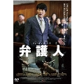 弁護人[TCED-3437][DVD] 製品画像