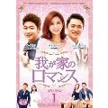 我が家のロマンス DVD-BOX 1