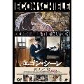 エゴン・シーレ 死と乙女 DVD
