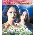 女王の花 BOX3 <コンプリート・シンプルDVD-BOX><期間限定生産スペシャルプライス(低価格)版>