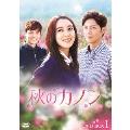 秋のカノン DVD-BOX1