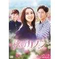 秋のカノン DVD-BOX2