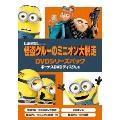 怪盗グルーのミニオン大脱走 DVDシリーズパック ボーナスDVDディスク付き<初回生産限定版>