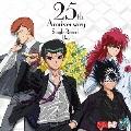 幽☆遊☆白書 25th Anniversary Single Record Box<完全初回限定生産盤>