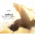 神撃のバハムート VIRGIN SOUL ORIGINAL SOUNDTRACK<初回限定生産盤>
